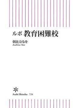 ルポ 教育困難校(朝日新書)