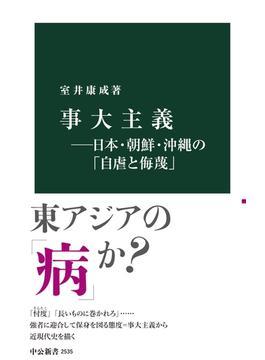 事大主義―日本・朝鮮・沖縄の「自虐と侮蔑」(中公新書)