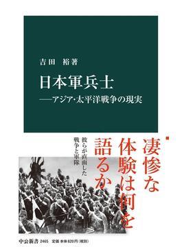 日本軍兵士―アジア・太平洋戦争の現実(中公新書)