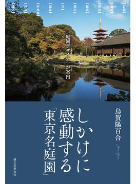 しかけに感動する「東京名庭園」 庭園デザイナーが案内