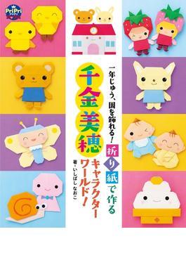 折り紙で作る 千金美穂キャラクターワールド!(PriPriブックス)