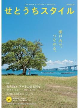 せとうちスタイル Vol.10(2019) 特集海と島と、アートのある日々