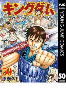 【セット限定価格】キングダム 50(ヤングジャンプコミックスDIGITAL)