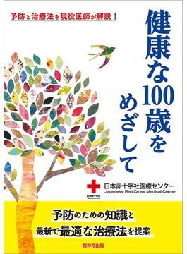 健康な100歳をめざして - 予防と治療法を現役医師が解説!