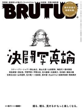 BRUTUS (ブルータス) 2019年 8月1日号 No.897 [決闘写真論](BRUTUS)