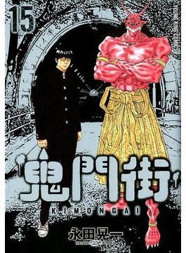 鬼門街 15(YKコミックス)