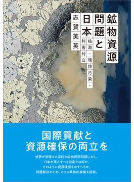 鉱物資源問題と日本 枯渇・環境汚染・利害対立