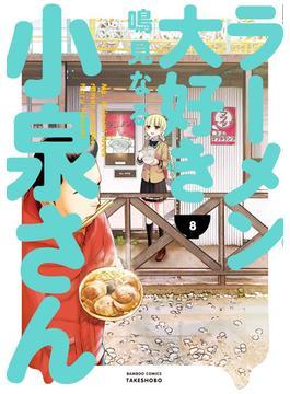 ラーメン大好き小泉さん 8 (BAMBOO COMICS)