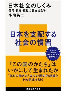 日本社会のしくみ 雇用・教育・福祉の歴史社会学(講談社現代新書)