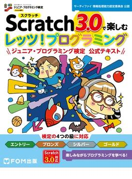 Scratch3.0で楽しむ レッツ! プログラミング ジュニア・プログラミング検定 公式テキスト