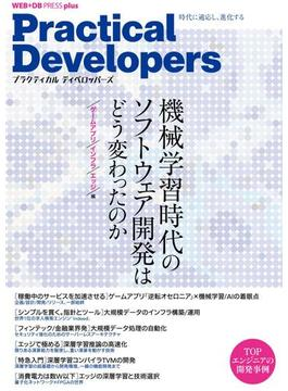 Practical Developers 機械学習時代のソフトウェア開発 ゲームアプリ/インフラ/エッジ編