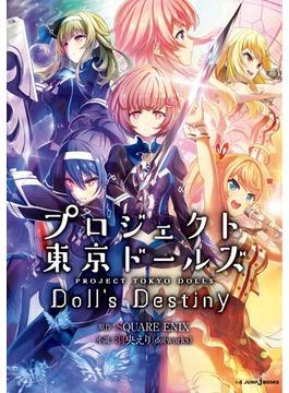 プロジェクト東京ドールズ Doll's Destiny(ジャンプジェイブックスDIGITAL)