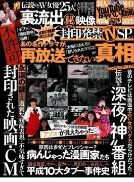 封印発禁TV SP 2