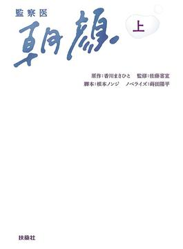 監察医朝顔 第1シーズン上(扶桑社文庫)