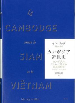 カンボジア近世史 カンボジア・シャム・ベトナム民族関係史(1775−1860年)
