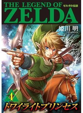 ゼルダの伝説 トワイライトプリンセス 4(てんとう虫コミックススペシャル)
