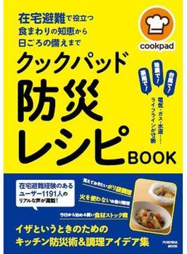 クックパッド防災レシピBOOK 在宅避難で役立つ食まわりの知恵から日ごろの備えまで