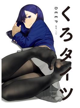くろタイツDEEP(GRAPHICTION BOOKS)