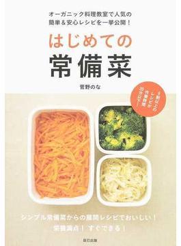 はじめての常備菜 オーガニック料理教室で人気の簡単&安心レシピを一挙公開! シンプル常備菜からの展開レシピですぐできる!