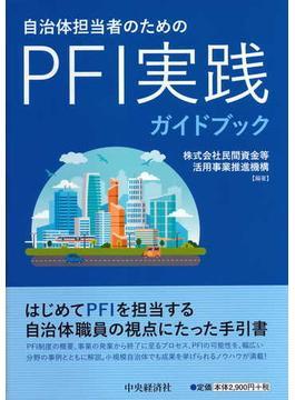 自治体担当者のためのPFI実践ガイドブック