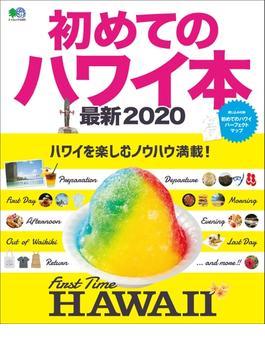 初めてのハワイ本 最新2020