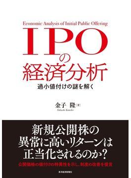 IPOの経済分析