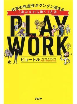 PLAY WORK(プレイ・ワーク)