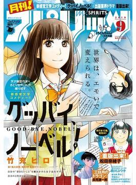 月刊 ! スピリッツ 2019年9月号(2019年7月26日発売号)