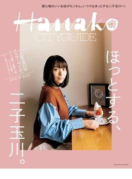 Hanako CITYGUIDE ほっとする、二子玉川。(Hanako CITYGUIDE)