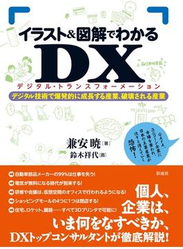 イラスト&図解でわかるDX(デジタルトランスフォーメーション)