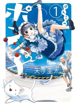 ぽんこつポン子 1(ビッグコミックス)