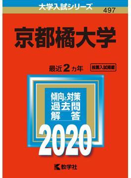 京都橘大学 2020年版;No.497