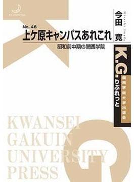 上ケ原キャンパスあれこれ 昭和前中期の関西学院