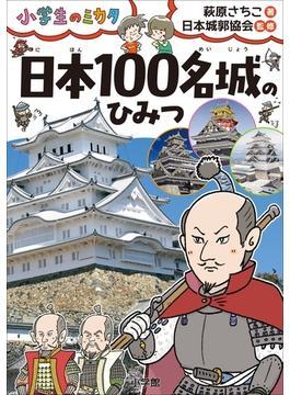 日本100名城のひみつ~小学生のミカタ~(小学生のミカタ)