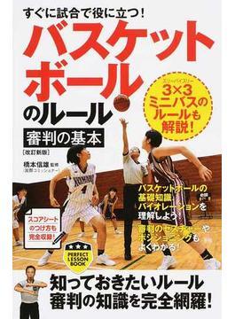 すぐに試合で役に立つ!バスケットボールのルール・審判の基本 3×3ミニバスのルールも解説! 改訂新版(PERFECT LESSON BOOK)