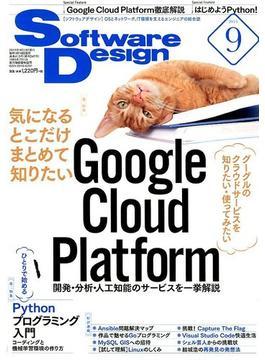 Software Design (ソフトウエア デザイン) 2019年 09月号 [雑誌]
