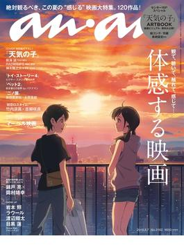 anan (アンアン) 2019年 8月7日号 No.2162 [体感する映画](anan)