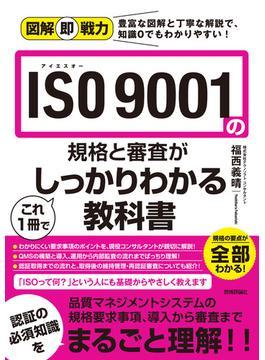 ISO9001の規格と審査がこれ1冊でしっかりわかる教科書