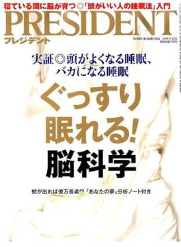 PRESIDENT (プレジデント) 2019年 9/13号 [雑誌]