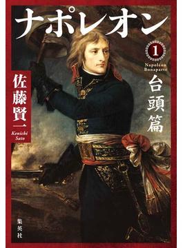 ナポレオン 1 台頭篇(集英社文芸単行本)