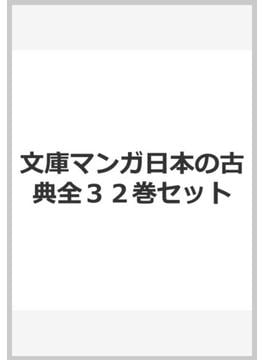 文庫マンガ日本の古典全32巻セット(中公文庫)