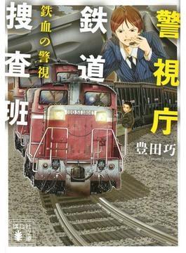 警視庁鉄道捜査班 1 鉄血の警視(講談社文庫)