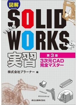 図解SOLIDWORKS実習 3次元CAD完全マスター 第3版