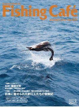 Fishing Café VOL.63(2019AUTUMN)