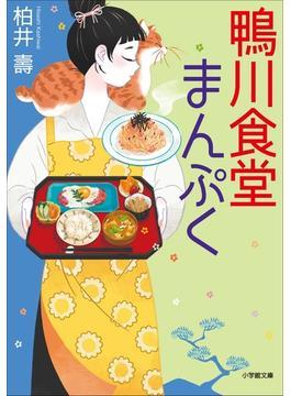 鴨川食堂まんぷく(小学館文庫)