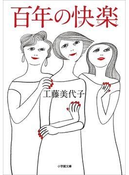 百年の快楽(小学館文庫)