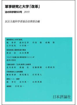 法の科学 民主主義科学者協会法律部会機関誌〈年刊〉 50(2019) 軍事研究と大学「改革」