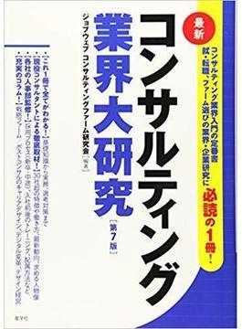 最新コンサルティング業界大研究 第7版