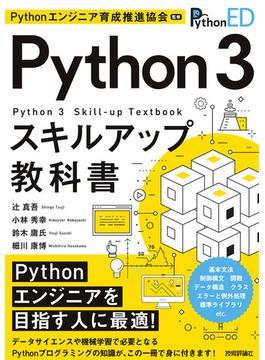 Python 3スキルアップ教科書