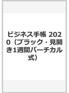 ビジネス手帳 2020(ブラック・見開き1週間バーチカル式)